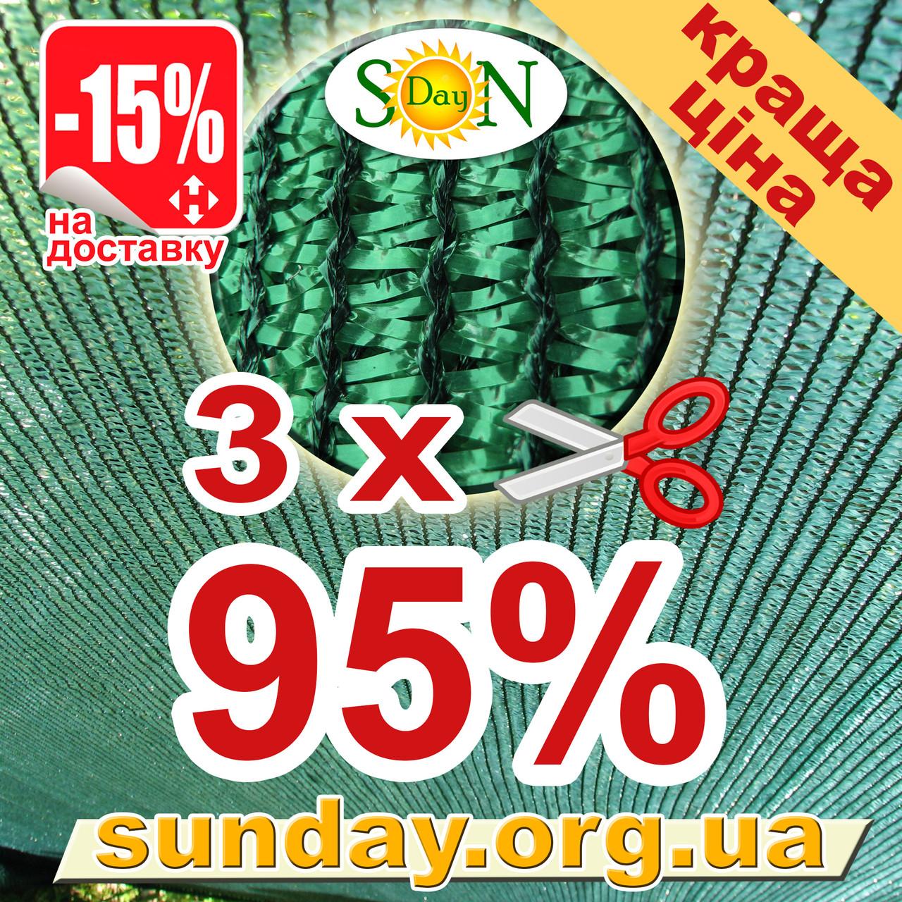 Сітка 3м на відріз 95% затіняюча Угорщина.