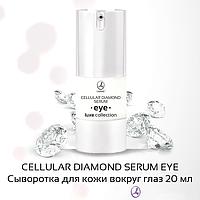 "Сыворотка для кожи вокруг глаз ""LUXE COLLECTION CELLULAR DIAMOND SERUM EYE"" Ламбре / Lambre 20 ml"