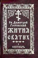 Жития Святых (I том) - Сентябрь. Св. Димитрий Ростовский