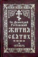 Жития Святых (II том) - Октябрь. Св. Димитрий Ростовский