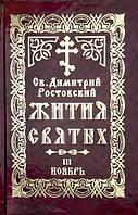 Жития Святых (III том) - Ноябрь. Св. Димитрий Ростовский