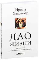 Дао жизни: Мастер-класс от убежденного индивидуалиста Ирина Хакамада (Е81506)