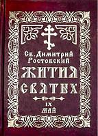 Жития Святых (IX том) - Май. Св. Димитрий Ростовский