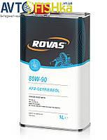 Rovas 80W-90 (20л)