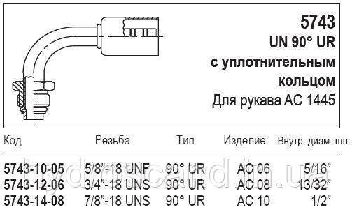 Муфта, UN 90° UR, с уплотнительным кольцом, 5743
