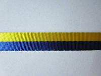 """Лента """"украинский флаг"""" сине-жёлтая репсовая высокого качества, с глянцевым отливом,  ширина 1 см"""