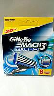 Лезвия Gillette Mach3 Turbo 8 шт. в упаковке  Р