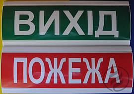 Табло световое ТС-24-С