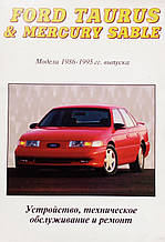 FORD TAURUS & MERCURY SABLE   Модели 1986-1995 гг.  Устройство, техническое обслуживание и ремонт