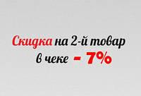 Скидка на второй товар в чеке 7 %