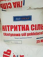 Соль нитритная от 1 кг.