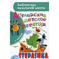 Английские детские песенки. Маршак С.Я. АСТ