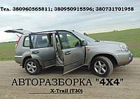 Авторазборка X-Trail (T30) (2001-2007) Nissan X-TRAIL NISSAN X-NRAIL