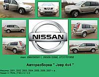 Запчасти Авторазборка X-Trail (T30) (2001-2007) Nissan X-TRAIL NISSAN X-NRAIL
