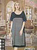 Жіночі сукні великого розміру., фото 7