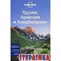 Грузия, Армения и Азербайджан. Путеводитель Lonely Planet