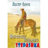 Монгольский Хуйвалдагч. Виктор Пинчук