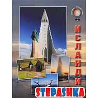Исландия. Мировое путешествие. Белый город