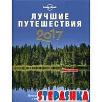 Лучшие путешествия 2017: лучшие направления, приключения и впечатления на год вперед. Lonely Planet.