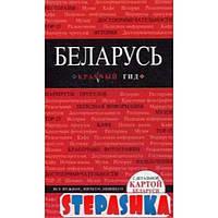 Беларусь. Путеводитель с детальной картой города внутри. Красный гид