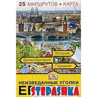 Неизведанные уголки Европы. Испания. Великобритания. Германия (комплект из 3 книг + карта)  Дорлинг Киндерсли. Путеводители