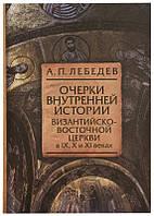 Очерки внутренней истории Византийско-Восточной Церкви в IX, X и XI веках. Алексей Лебедев