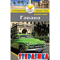 Гавана. Путеводители Томаса Кука. Pocket book