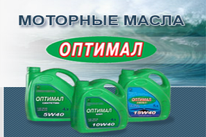 Моторное масло Оптимал