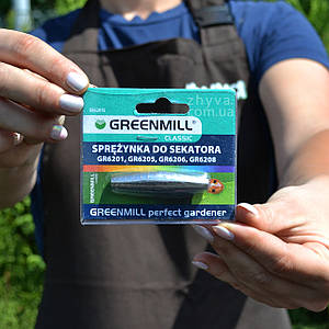 Пружина до сікаторів Greenmill