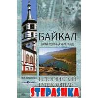 Байкал. Край солнца и легенд. Исторический путеводитель