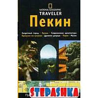 Пекин. Путеводитель. The National Geographic Traveler