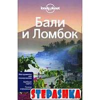Бали и Ломбок. Путеводитель Lonely Planet