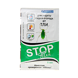STOP Тля 5мл инсектицид для защиты сада и огорода от тли