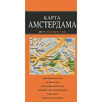 Амстердам. Карта. Оранжевый гид