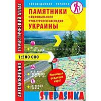 Автомобильно-туристический атлас Украины 1:500 000. Памятники национального культурного наследия