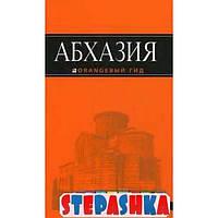 Абхазия. Путеводитель. Оранжевый гид