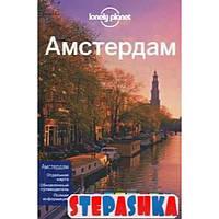 Амстердам + отдельная карта. Путеводитель Lonely Planet