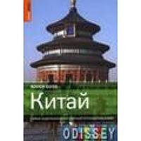 Китай. Самый подробный и популярный путеводитель в мире. Rough Guides