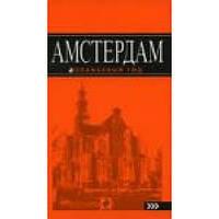 Амстердам. Путеводитель с детальной картой города внутри. Оранжевый гид