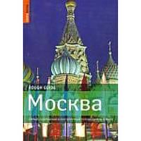 Москва. Самый подробный и популярный путеводитель в мире. Rough Guides