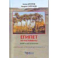 Египет по-настоящему: Каир и все остальное.2009.Сапунов. Гео-МТ