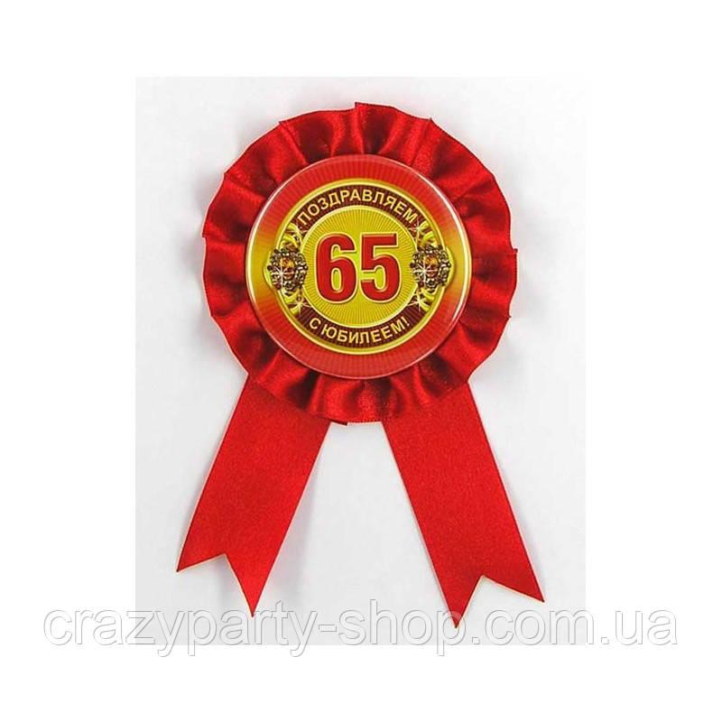 Орден юбилейный 65 лет