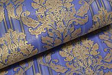 Обои на стену, дуплекс, бумажная основа, дворцовый стиль, золотые, синие, B64,4 Цезарь 8102-03, 0.53*10м, фото 2