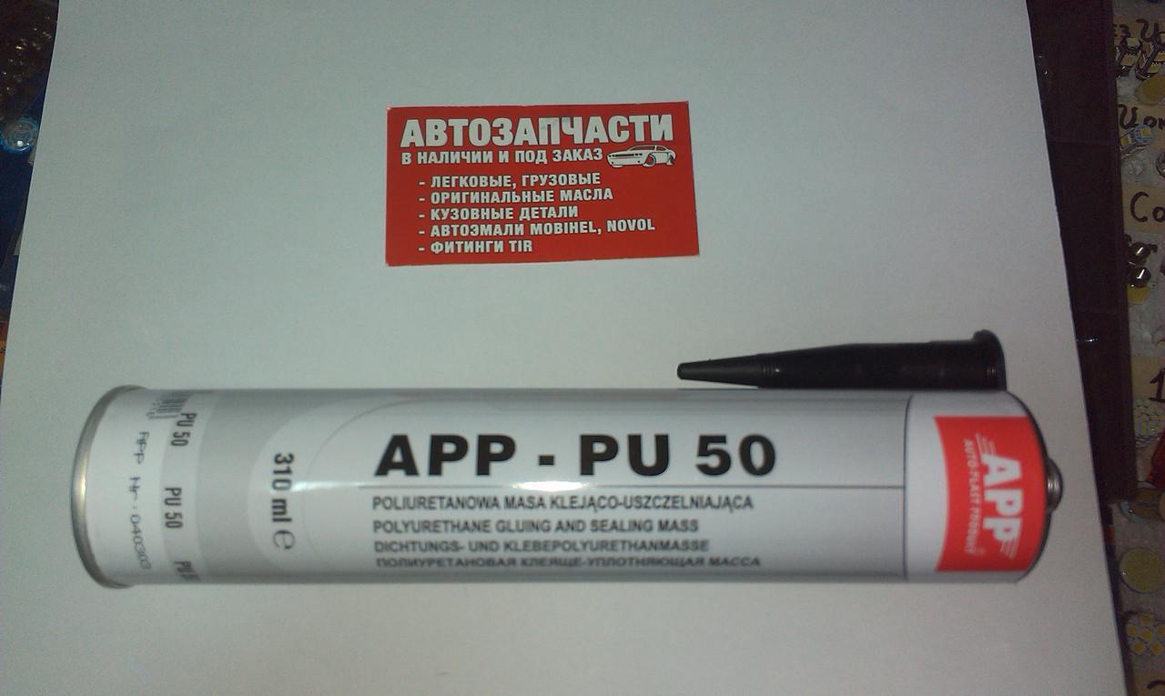 Герметик полиуретановый для швов APP PU50 310мл Черный
