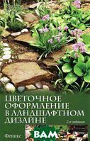 Кирман Виктор Григорьевич Цветочное оформление в ландшафтном дизайне дп