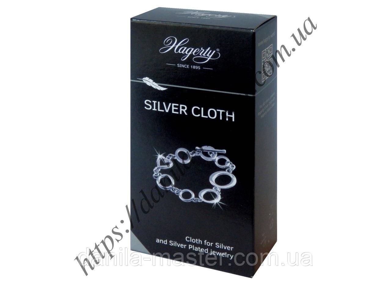 Салфетка для ухода за изделиями из серебра Hagerty SILVER CLOTH