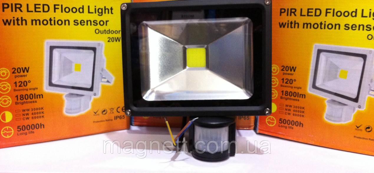 Прожектор с датчиком движения LED 20W