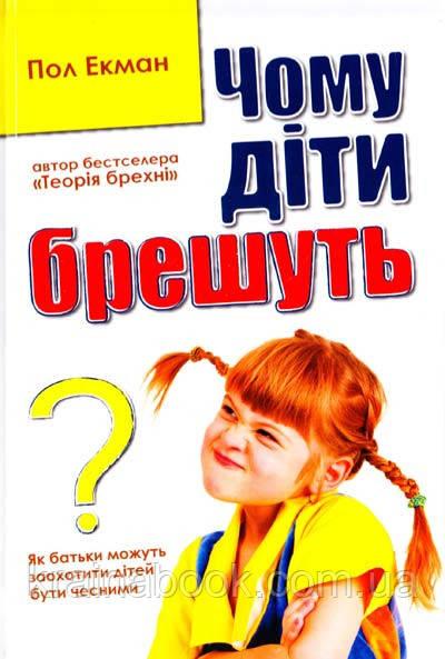 Чому діти брешуть. Екман Пол