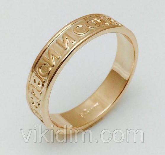 Кольцо Спаси и Сохрани, размер 16, 19, 21, 22 ювелирная бижутерия