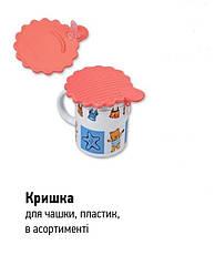 Крышка для чашки откидная Вафелька ,Qlux
